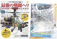 【4】 童友社 1/144 現用機コレクション 第8弾 最強の戦闘ヘリ AH-64D アパッチ・ロングボウ イギリス陸軍機 単品