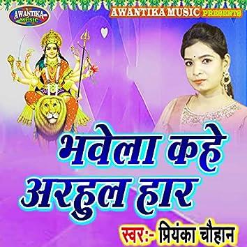 Bhawela Kahe Arhul Haar