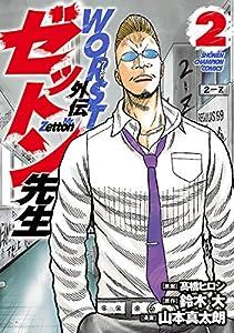 WORST外伝 ゼットン先生 2 (少年チャンピオン・コミックス)