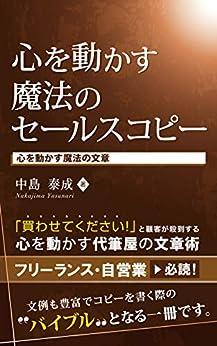 [中島泰成]の心を動かす魔法のセールスコピー: 「買わせてください!」と顧客が殺到する魔法の文章術
