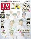 TVガイド 2021年 3/5号 関東版