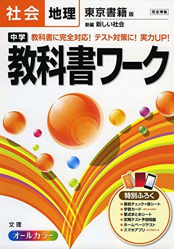 文理『中学教科書ワーク 東京書籍版 新編 新しい社会 地理』