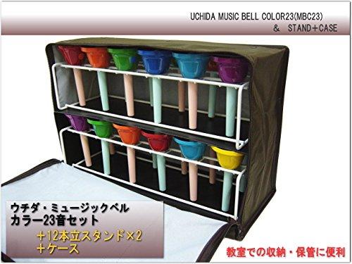 ウチダミュージックベル(ハンドベル)カラー23音スタンド&ケースセット
