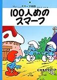 スマーフ物語 (6)  100人めのスマーフ