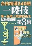 第一級陸上無線技術士試験問題集〈第3集〉―合格精選340題