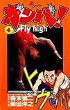 ガンバ!Fly high(4) ガンバ! Fly high (少年サンデーコミックス)