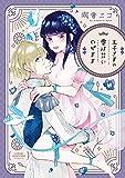 王子さまの愛は甘いわがまま【限定ペーパー付】 (ラブコフレコミックス)