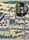 京都の町家と聚楽第―太閤様、御成の筋につき