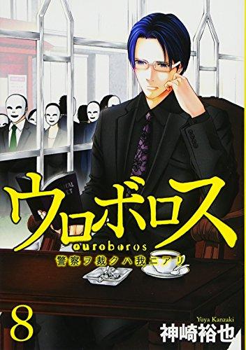 ウロボロス 8—警察ヲ裁クハ我ニアリ (BUNCH COMICS) - 神崎 裕也