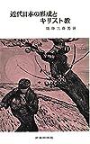 近代日本の形成とキリスト教 (新教新書)