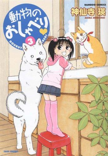 動物のおしゃべり(3) (バンブー・コミックス)