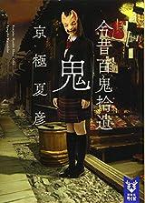 京極夏彦『今昔百鬼拾遺 鬼』の超絶技巧を見よ!
