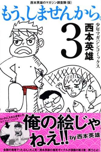 もう、しませんから。(3) (講談社コミックス)の詳細を見る