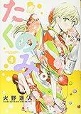 たくのみ。 (4) (裏少年サンデーコミックス)