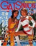 Gals paradise 2002 レースクイーン デビ (SAN-EI MOOK)