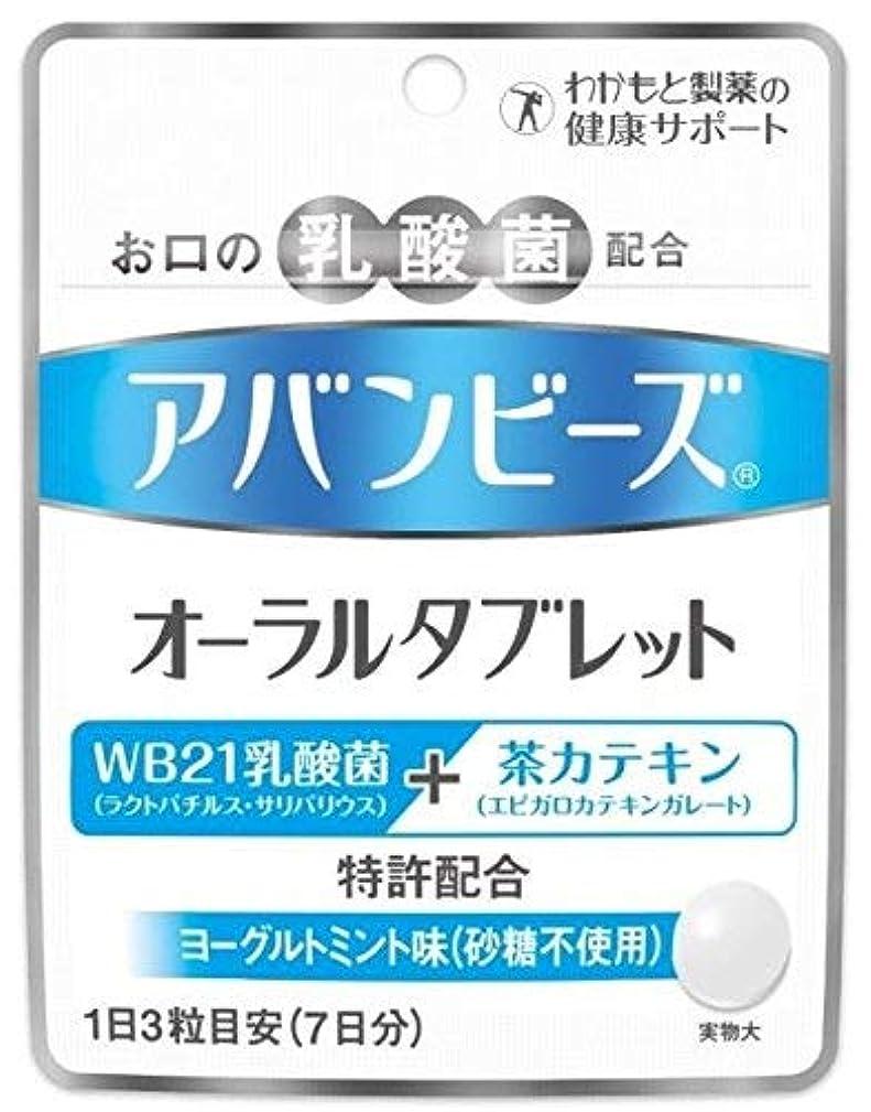 コロニー短命朝ごはんアバンビーズ オーラルタブレット 7日分(21粒入)×10個セット
