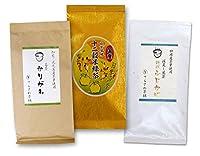 てらさわ茶舗 熊本茶&知覧茶・鹿児島茶&静岡茶飲み比べセット・茎茶かりがね 特撰ふじかぜ 十二穀米緑茶 3袋セット
