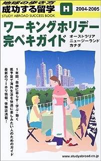 ワーキングホリデー完ペキガイド〈2004~2005年版〉 (地球の歩き方 成功する留学)