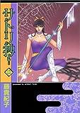 サトリ抄 2 (光文社ガールズコミック)
