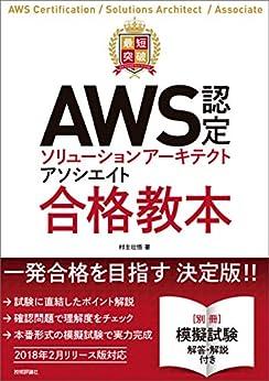 [村主 壮悟]の最短突破 AWS認定ソリューションアーキテクト アソシエイト 合格教本
