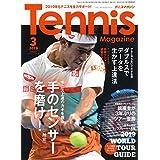 テニスマガジン 2019年 03 月号 特集:手のセンサー(触覚)を磨け!