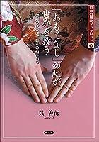 「おもてなし」の心が世界を救う: 復興の原点は、日本の心にある (日本の息吹ブックレット)