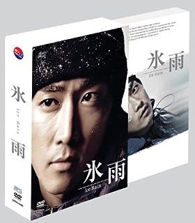 氷雨 コレクターズBOX [DVD]