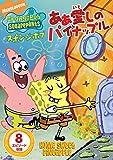スポンジ・ボブ あぁ 愛しのパイナップル[PJBA-1022][DVD]