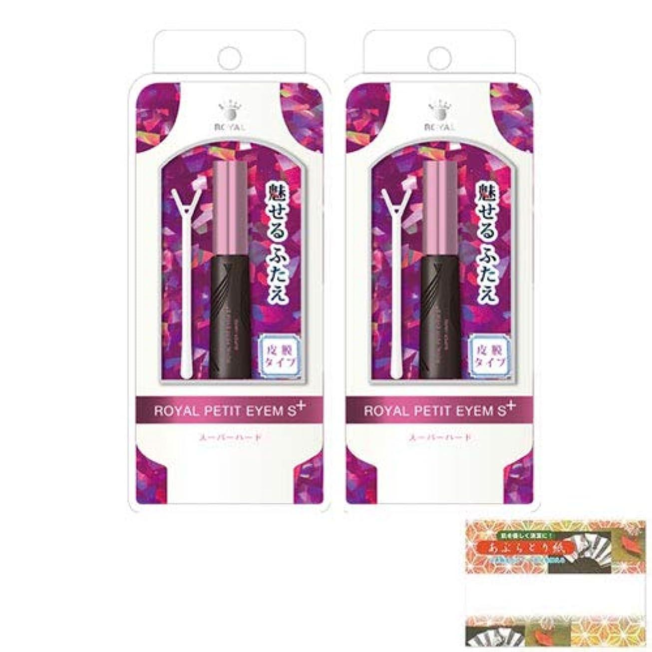 見つけるみすぼらしい連続的ローヤルプチアイムS プラス スーパーハード (二重まぶた形成化粧品) (6mL) ×2個 + あぶらとり紙セット