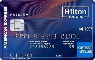 ヒルトン・オナーズ アメリカン・エキスプレス®・プレミアム・カード