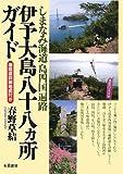 伊予大島八十八ヵ所ガイド―しまなみ海道島四国遍路