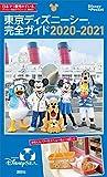 東京ディズニーシー完全ガイド 2020-2021 (Disney in Pocket) - 講談社