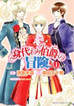 表紙: 身代わり伯爵の冒険(1) (あすかコミックスDX) | 柴田 五十鈴