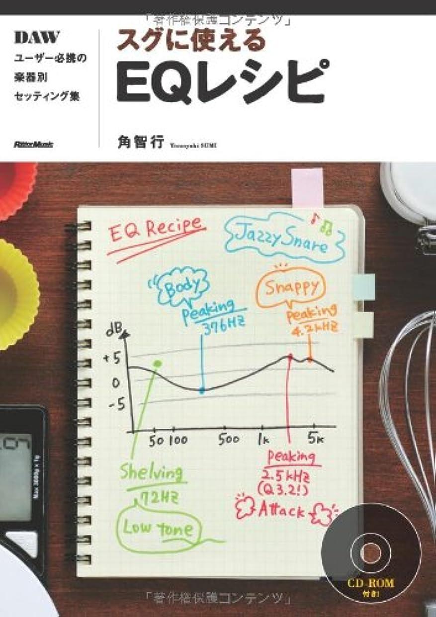 髄商品ゴネリルスグに使えるEQレシピ DAWユーザー必携の楽器別セッティング集 (CD-ROM付き)