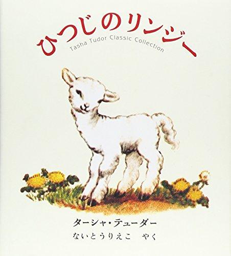 ひつじのリンジーTasha Tudor Classic Collection (ターシャ・テューダー クラシックコレクション)