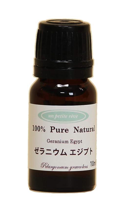 振る滴下より多いゼラニウムエジプト 10ml 100%天然アロマエッセンシャルオイル(精油)