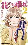 花のち晴れ ~花男 Next Season~ 2 (ジャンプコミックス)