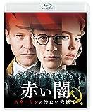 赤い闇 スターリンの冷たい大地で[Blu-ray/ブルーレイ]