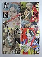 光圀伝 コミック 1-4巻セット