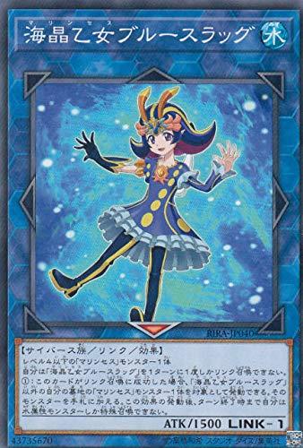 遊戯王 RIRA-JP040 海晶乙女ブルースラッグ (日本語版 ノーマル) ライジング・ランペイジ
