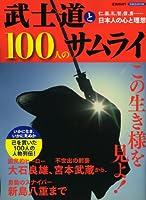 武士道と100人のサムライ (洋泉社MOOK)
