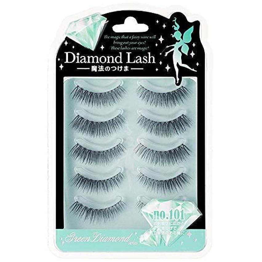 哲学者粘り強い森林Diamond Lash(ダイヤモンドラッシュ) グリーン no.101 5ペア