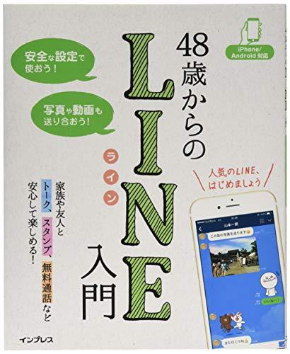 『48歳からのLINE入門 iPhone/Android対応』のトップ画像