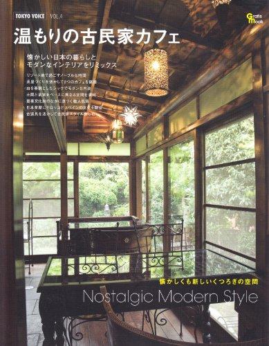 温もりの古民家カフェ―懐かしくも新しいくつろぎの空間 (Grafis Mook)