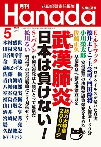 [画像:月刊Hanada2020年5月号 [雑誌]]