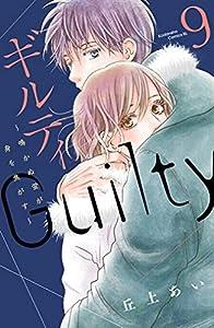 ギルティ ~鳴かぬ蛍が身を焦がす~(9) (BE・LOVEコミックス)