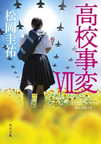 高校事変 VII (角川文庫)