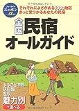 全国民宿オールガイド (ブルーガイドニッポンα)