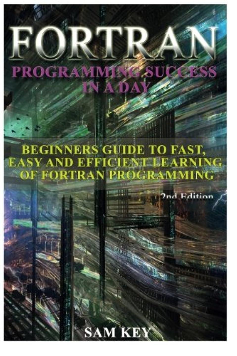 真面目なお上流のFortran Programming success in a day: Beginners guide to fast, easy and efficient learning of FORTRAN programming