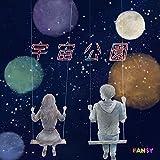 宇宙公園 / FANSY